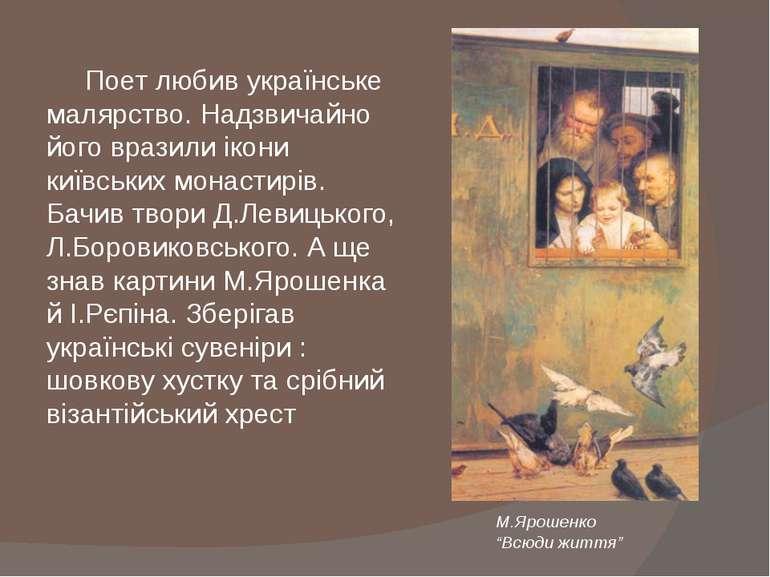 Поет любив українське малярство. Надзвичайно його вразили ікони київських мон...