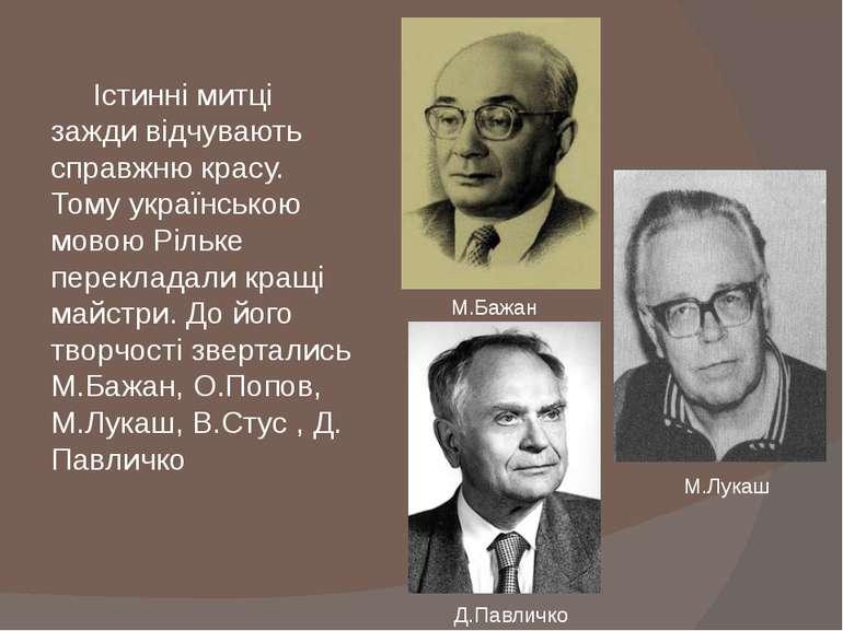 Істинні митці зажди відчувають справжню красу. Тому українською мовою Рільке ...