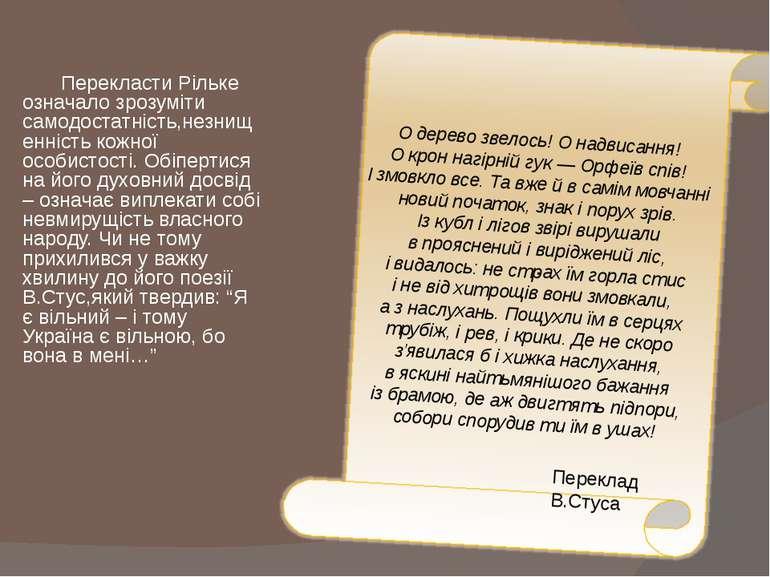 Перекласти Рільке означало зрозуміти самодостатність,незнищенність кожної осо...