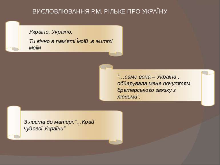 """Україно, Україно, Ти вічно в пам'яті моїй ,в житті моїм """"…саме вона – Україна..."""