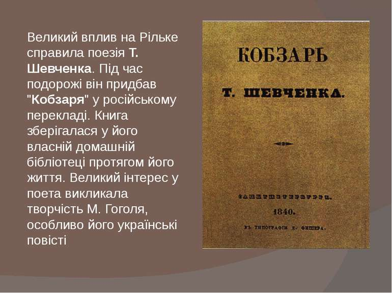 Великий вплив на Рільке справила поезія Т. Шевченка. Під час подорожі він при...