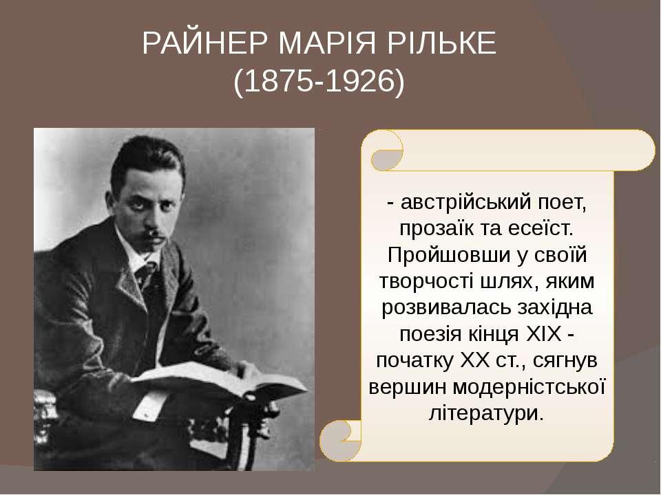 РАЙНЕР МАРІЯ РІЛЬКЕ (1875-1926) - австрійський поет, прозаїк та есеїст. Пройш...