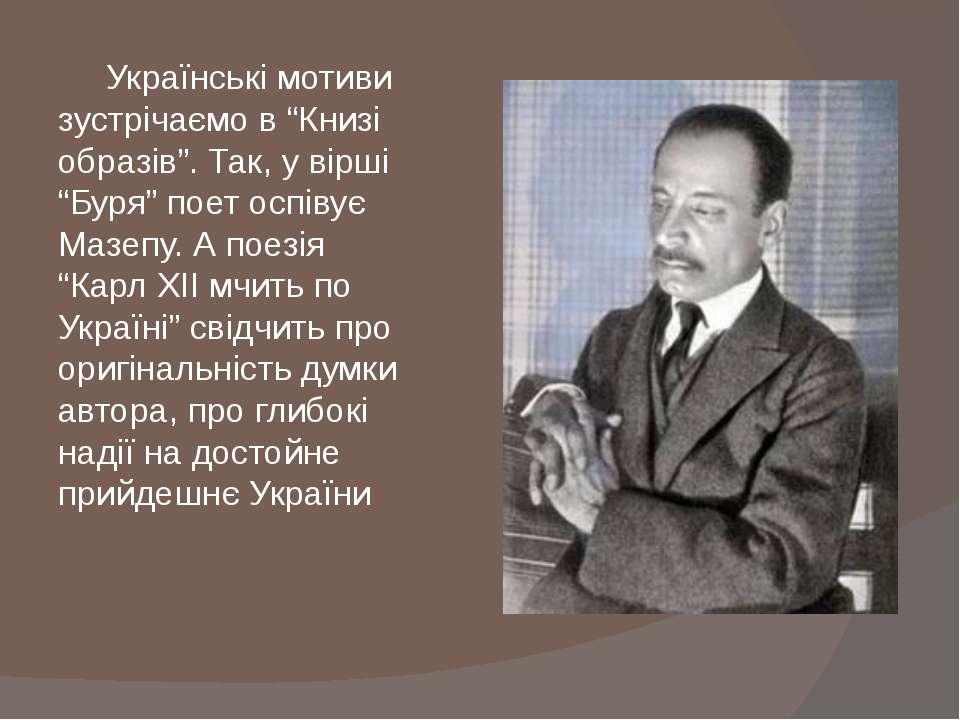 """Українські мотиви зустрічаємо в """"Книзі образів"""". Так, у вірші """"Буря"""" поет осп..."""