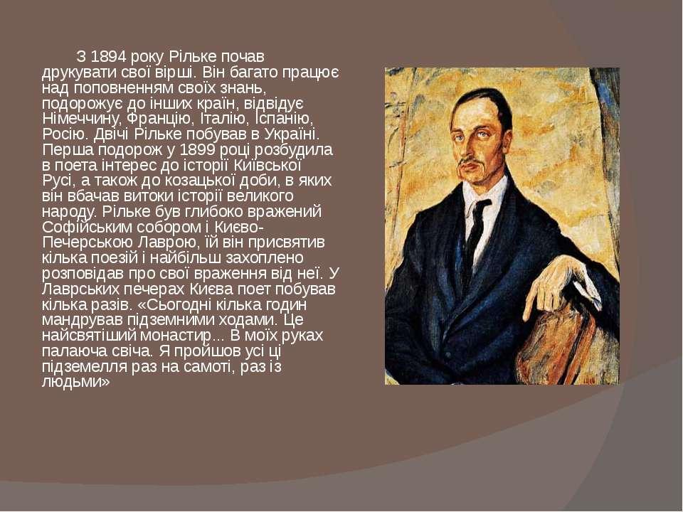 З 1894 року Рільке почав друкувати свої вірші. Він багато працює над поповн...