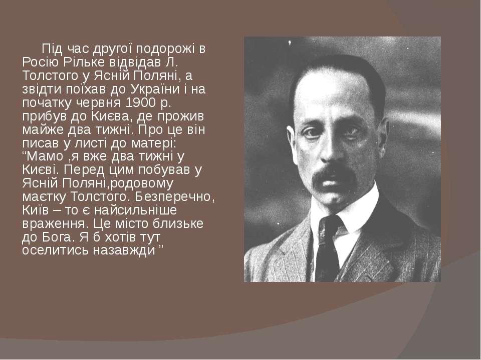 Під час другої подорожі в Росію Рільке відвідав Л. Толстого у Ясній Поляні, а...