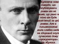 Булгаков знав твердо, що опублікувати роман він не зможе, що рано чи пізно ві...