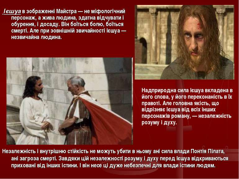 Ієшуа в зображенні Майстра — не міфологічний персонаж, а жива людина, здатна ...
