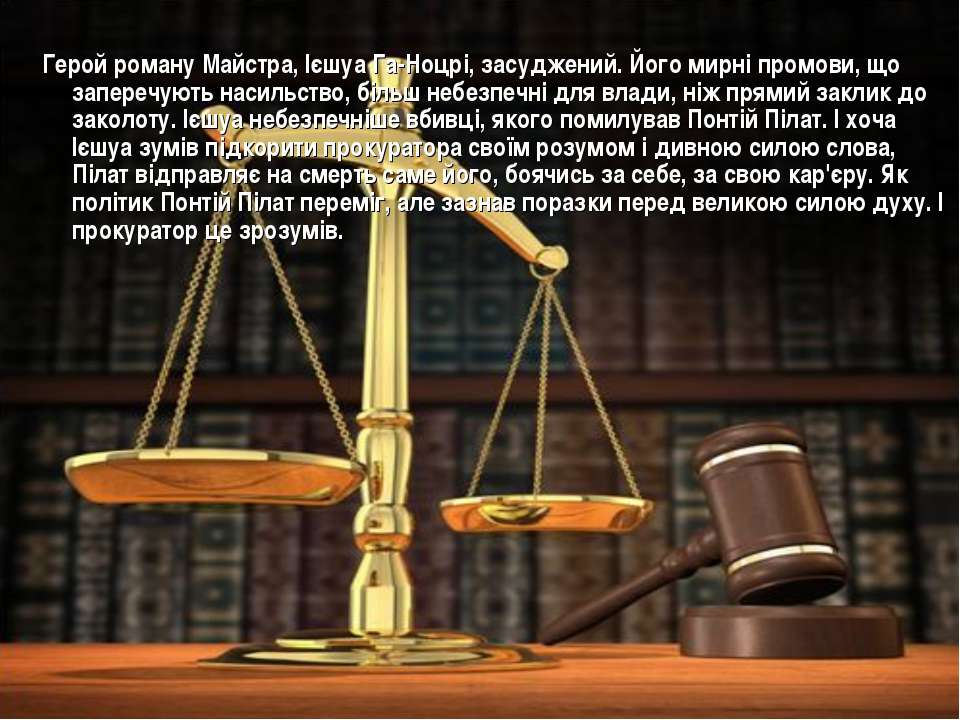 Герой роману Майстра, Ієшуа Га-Ноцрі, засуджений. Його мирні промови, що запе...