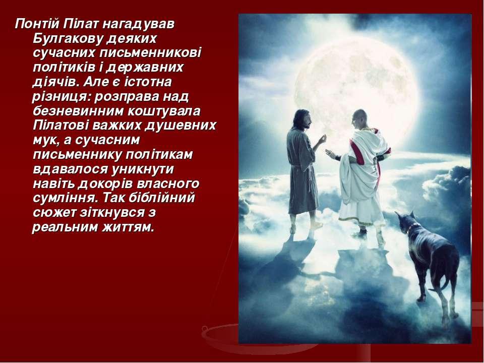 Понтій Пілат нагадував Булгакову деяких сучасних письменникові політиків і де...