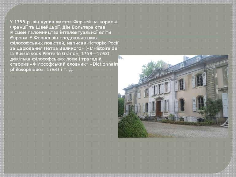У 1755 р. він купив маєток Ферней на кордоні Франції та Швейцарії. Дім Вольте...