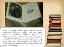 Ближе к закату жизни братья Гримм занялись составлением немецкого словаря. Эт...
