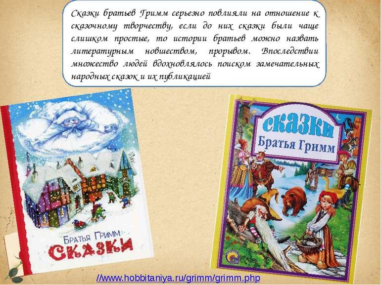 Сказки братьев Гримм серьезно повлияли на отношение к сказочному творчеству, ...