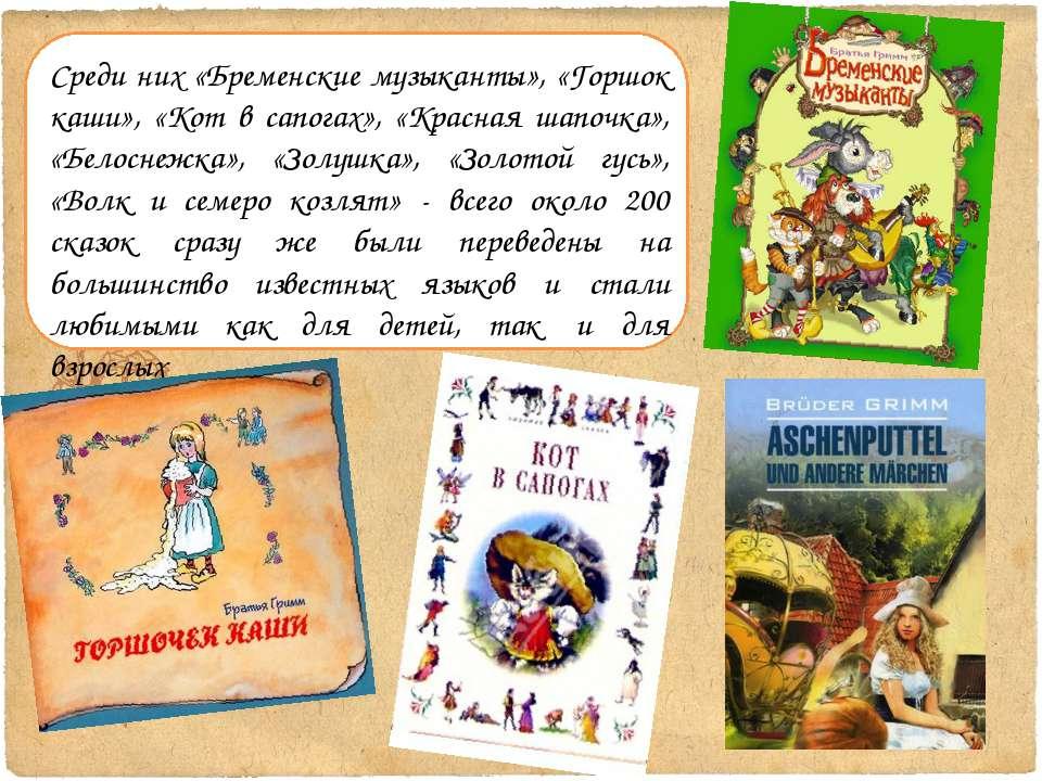 Среди них «Бременские музыканты», «Горшок каши», «Кот в сапогах», «Красная ша...