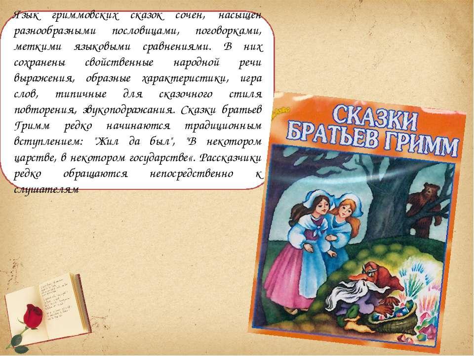 Язык гриммовских сказок сочен, насыщен разнообразными пословицами, поговоркам...
