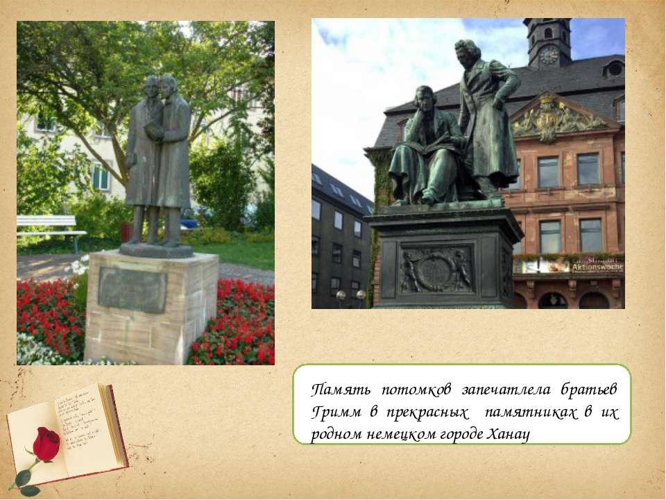 Память потомков запечатлела братьев Гримм в прекрасных памятниках в их родном...