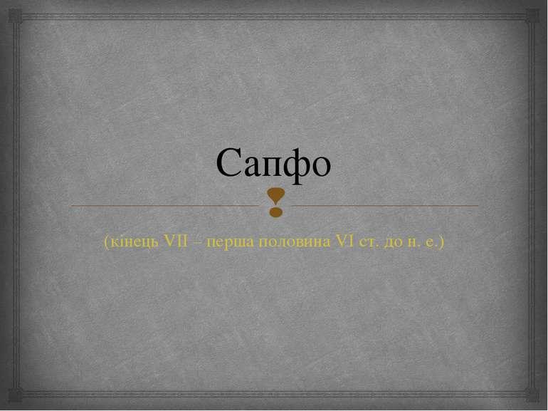 Сапфо (кінець VII – перша половина VI ст. до н. е.) Привет