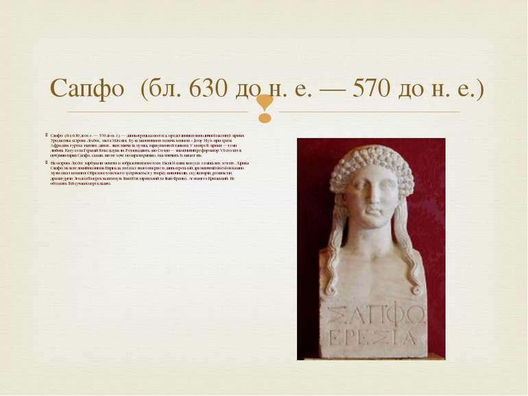 Сапфо (бл. 630 до н. е. — 570 до н. е.) — давньогрецька поетеса, представниця...