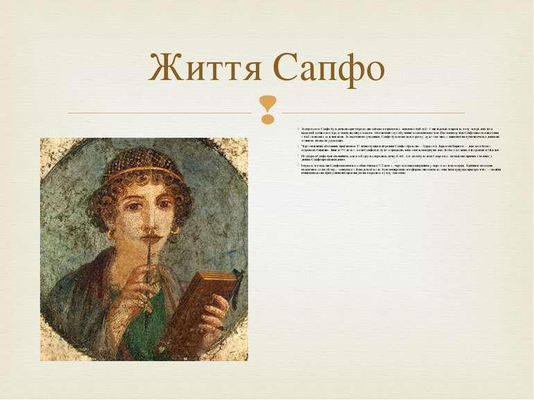 За переказом, Сапфо була дочкою аристократа, що займався торгівлею, і жінки н...