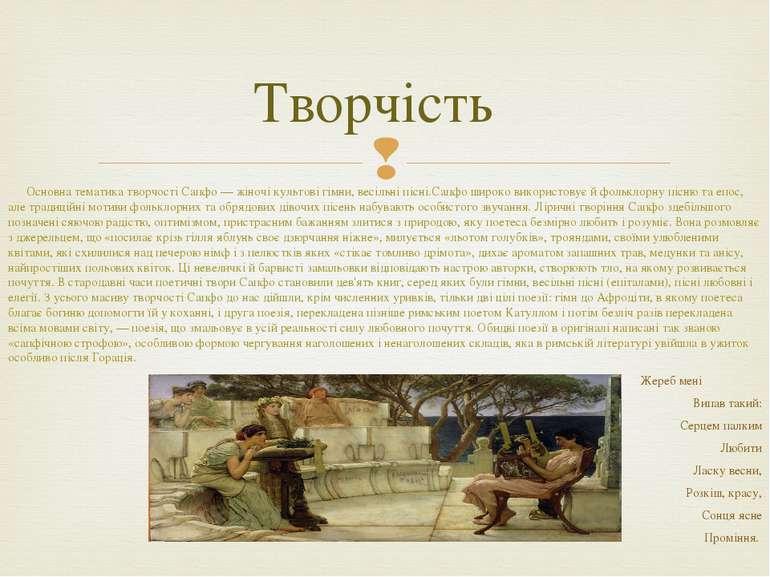 Основна тематика творчості Сапфо — жіночі культові гімни, весільні пісні.Сапф...