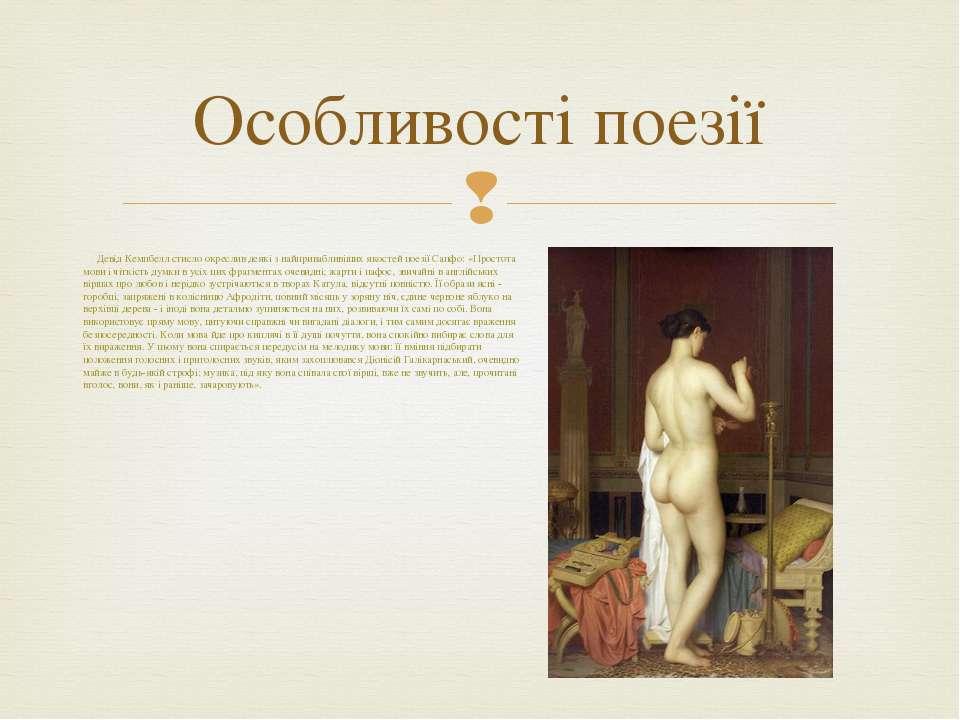 Девід Кемпбелл стисло окреслив деякі з найпривабливіших якостей поезії Сапфо:...