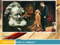 Геріх ібсен «Ляльковий дім» Нора особистість чи «лялька»?
