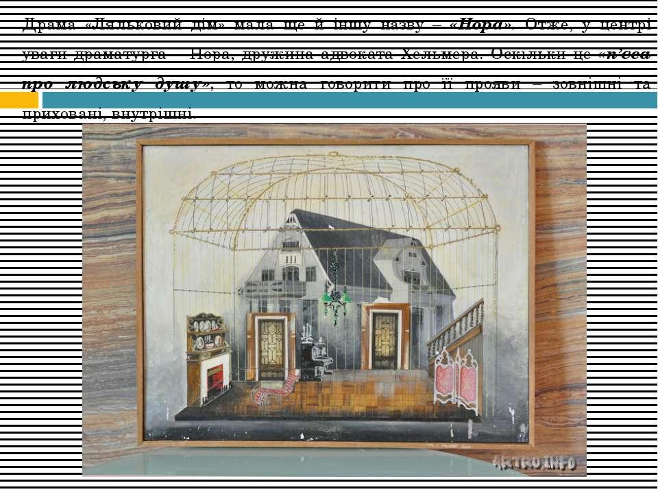 Драма «Ляльковий дім» мала ще й іншу назву – «Нора». Отже, у центрі уваги дра...