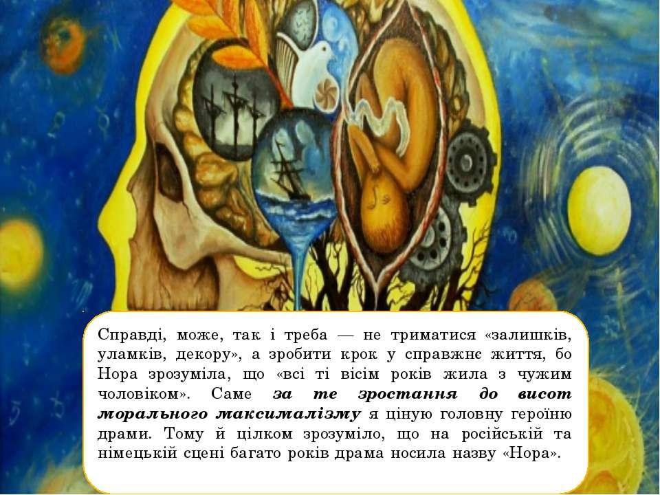 Справді, може, так і треба — не триматися «залишків, уламків, декору», а зроб...