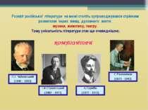 Розквіт російської літератури на межі століть супроводжувався стрімким розвит...