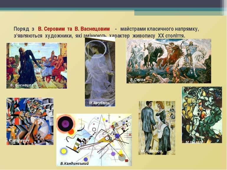 Поряд з В. Серовим та В. Васнецовим - майстрами класичного напрямку, з'являют...