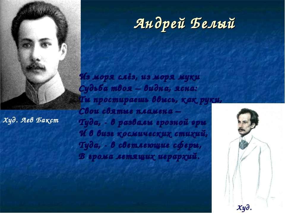 Андрей Белый Из моря слёз, из моря муки Судьба твоя – видна, ясна: Ты простир...