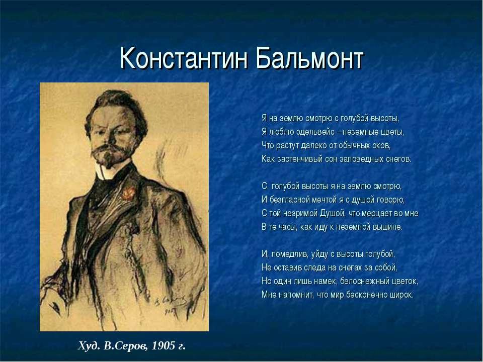 Константин Бальмонт Я на землю смотрю с голубой высоты, Я люблю эдельвейс – н...