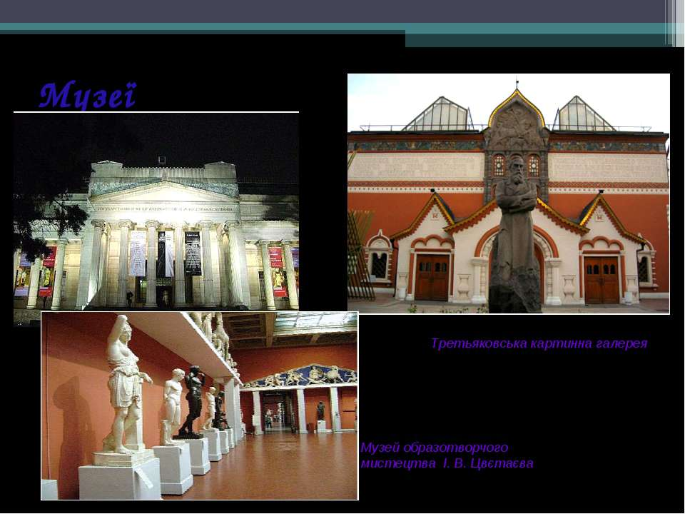 Музеї Третьяковська картинна галерея Музей образотворчого мистецтва І. В. Цвє...