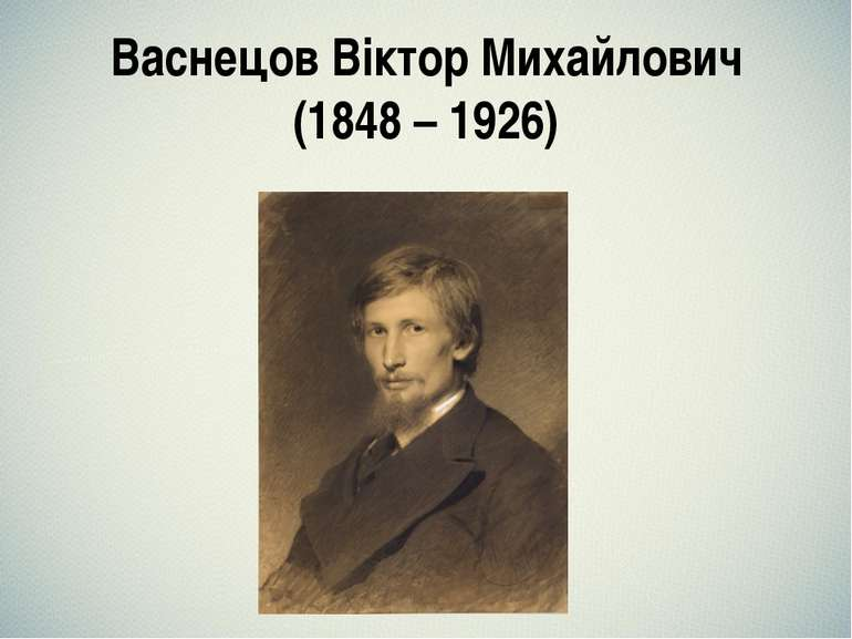 Васнецов Віктор Михайлович (1848 – 1926)