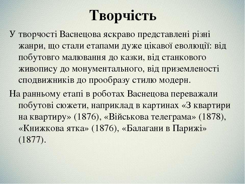 Творчість У творчості Васнецова яскраво представлені різні жанри, що стали ет...