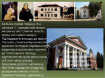 """Бальзак любив Україну. Він називав її """"прекрасним краєм, мешканці якої самі н..."""