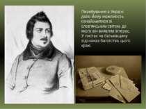 Перебування в Україні дало йому можливість ознайомитися зі слов'янським світо...