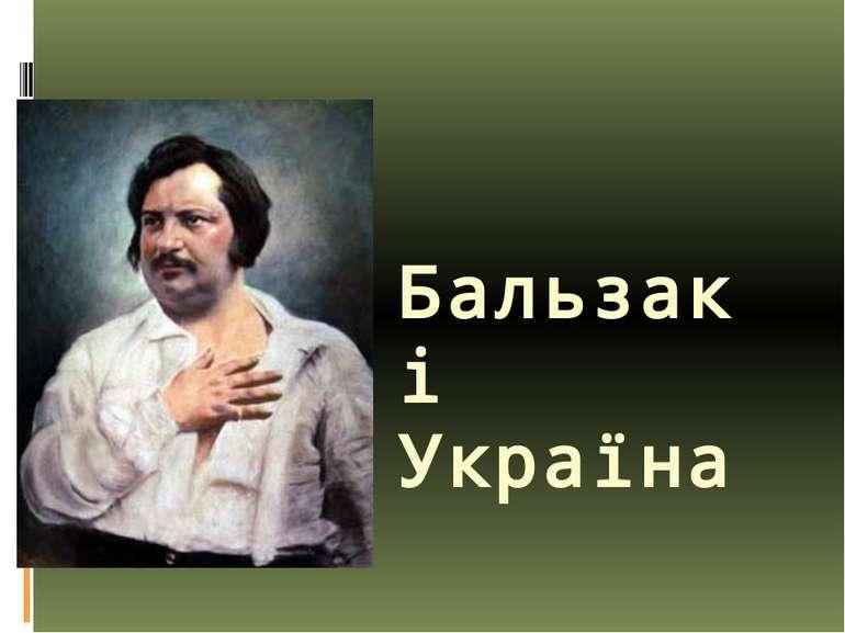 Бальзак і Україна