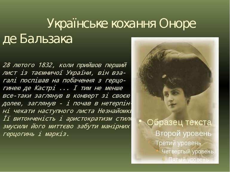 Українське кохання Оноре де Бальзака 28 лютого 1832, коли прийшов перший лист...