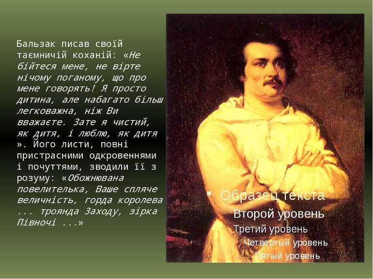 Бальзак писав своїй таємничій коханій: «Не бійтеся мене, не вірте нічому пога...