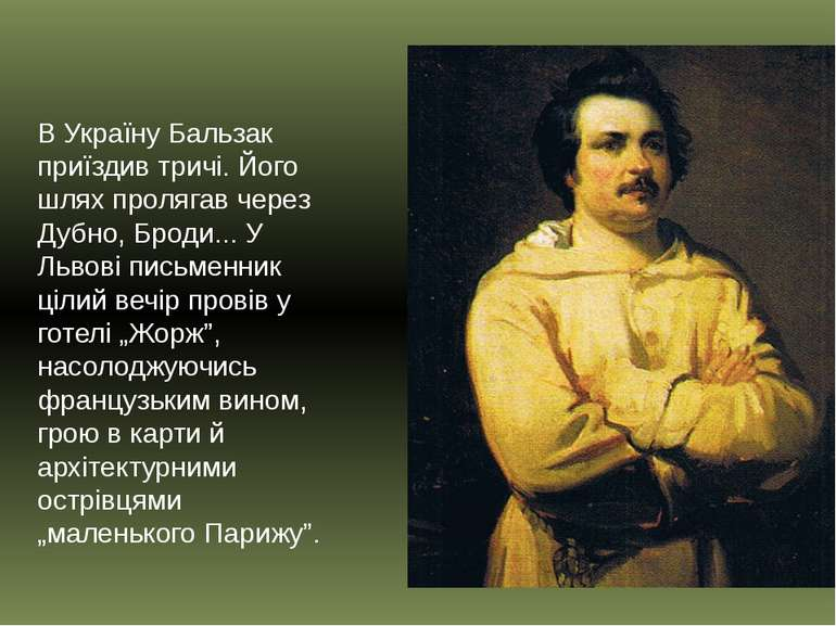 В Україну Бальзак приїздив тричі. Його шлях пролягав через Дубно, Броди... У ...
