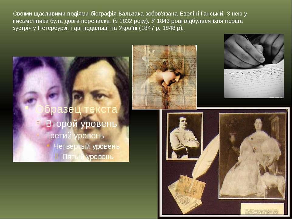 Своїми щасливими подіями біографія Бальзака зобов'язана Евеліні Ганській. З н...