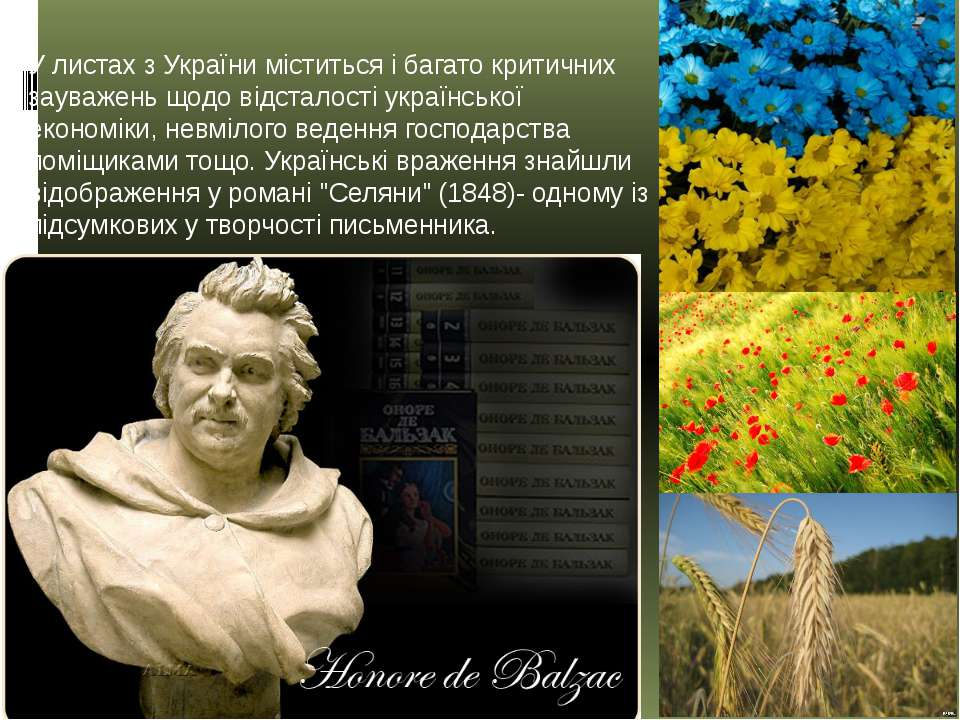 У листах з України міститься і багато критичних зауважень щодо відсталості ук...