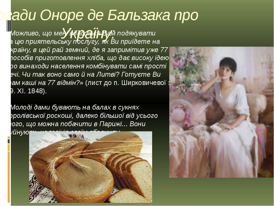 Спогади Оноре де Бальзака про Україну: «Можливо, що мені вдасться Вам подякув...