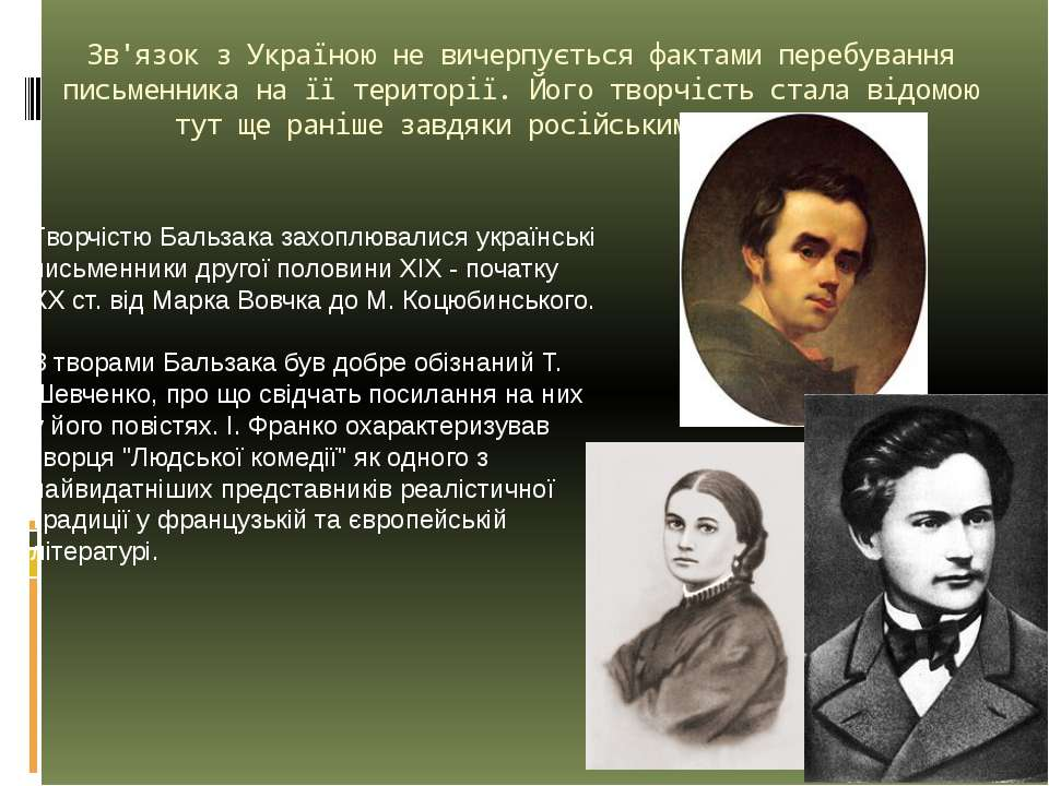 Зв'язок з Україною не вичерпується фактами перебування письменника на її тери...