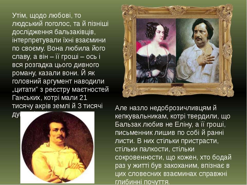 Утім, щодо любові, то людський поголос, та й пізніші дослідження бальзаківців...