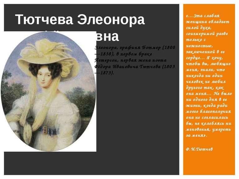 «…Эта слабая женщина обладает силой духа, соизмеримой разве только с нежность...