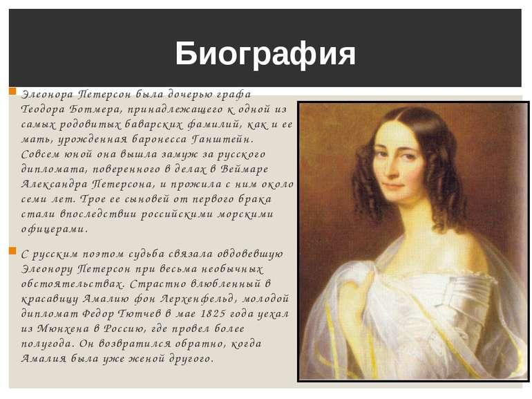 Элеонора Петерсон была дочерью графа Теодора Ботмера, принадлежащего к одной ...