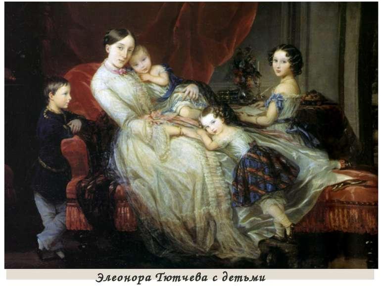 Элеонора Тютчева с детьми