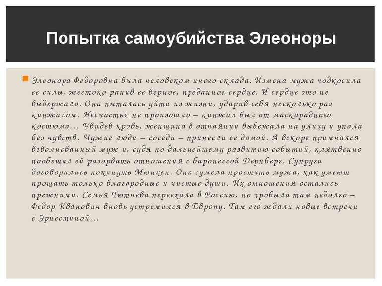 Элеонора Федоровна была человеком иного склада. Измена мужа подкосила ее силы...