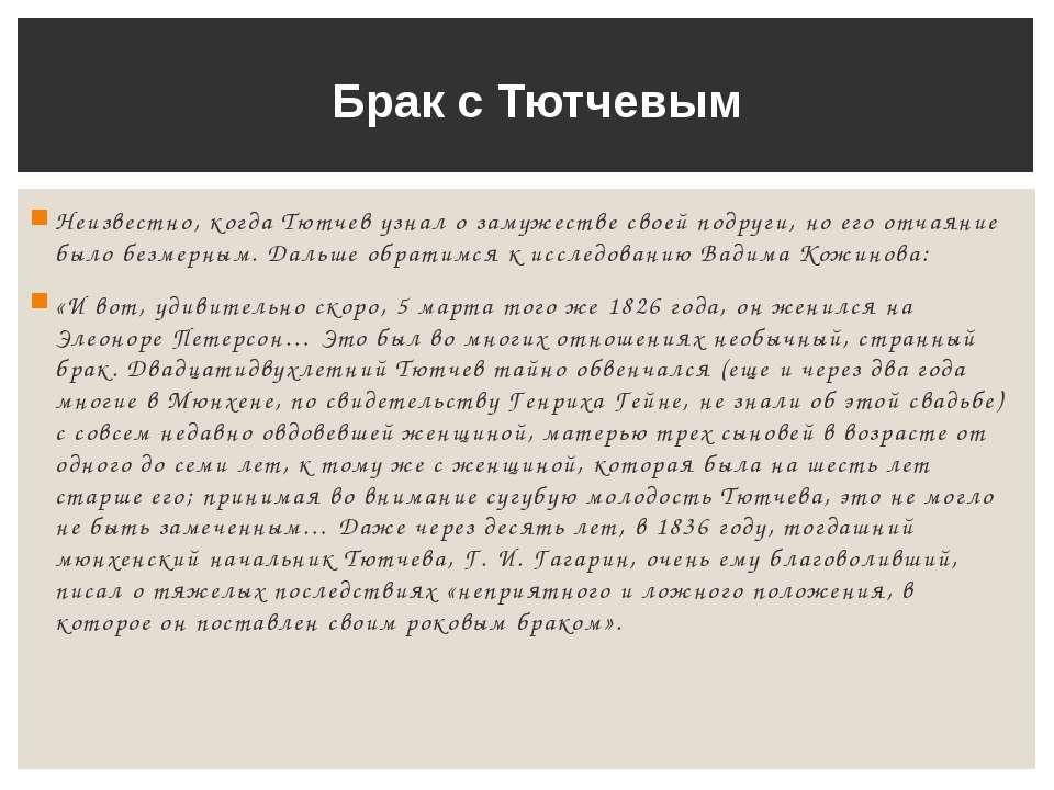 Неизвестно, когда Тютчев узнал о замужестве своей подруги, но его отчаяние бы...